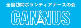 キャンナスのホームページ